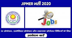 JIPMER भर्ती 2020: 53 प्रोफेसर, एसोसिएट प्रोफेसर और सहायक प्रोफेसर रिक्तियों के लिए करें आवेदन