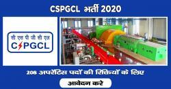CSPGCL भर्ती 2020 | 208 अपरेंटिस पदों की रिक्तियों के लिए आवेदन करे