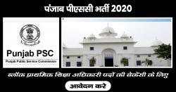 पंजाब पीएससी भर्ती 2020: ब्लॉक प्राथमिक शिक्षा अधिकारी पदों की वेकेंसी के लिए करें आवेदन