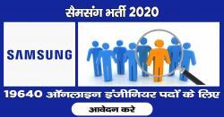 सैमसंग भर्ती 2020 : 19640 ऑनलाइन इंजीनियर पदों के लिए करे आवेदन