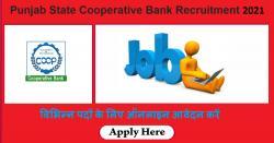 Punjab State Cooperative Bank Recruitment 2021: विभिन्न पदों के लिए ऑनलाइन आवेदन करें