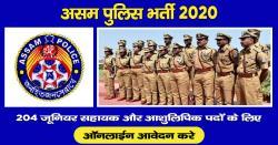 असम पुलिस भर्ती 2020 : 204 जूनियर सहायक और आशुलिपिक पदों के लिए करे ऑनलाइन आवेदन