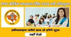 RPSC कॉलेज व्याख्याता रिक्ति 2020 भर्ती अधिसूचना: देखे ऑनलाइन फॉर्म कब से होंगे शुरू