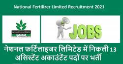 National Fertilizer Limited Recruitment 2021: नेशनल फर्टिलाइजर लिमिटेड में निकली 13 असिस्टेंट अकाउंटेंट पदों पर भर्ती