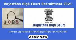Rajasthan High Court Recruitment 2021: राजस्थान उच्च न्यायालय में निकली 85 डिस्ट्रिक्ट जज पदों की भर्ती, 27 जनवरी 2021 से करे आवेदन।