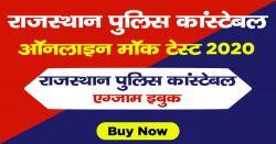 राजस्थान पुलिस कांस्टेबल ऑनलाइन मॉक टेस्ट 2020 । राजस्थान पुलिस कांस्टेबल एग्जाम इबुक | राजस्थान पुलिस कांस्टेबल एग्जाम पैटर्न & सिलेबस
