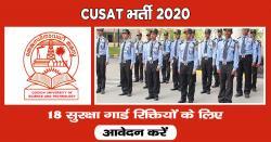 CUSAT भर्ती 2020: 18 सुरक्षा गार्ड रिक्तियों के लिए करें आवेदन