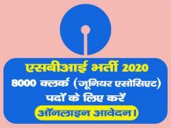 एसबीआई भर्ती 2020: 8000 क्लर्क (जूनियर एसोसिएट) पदों के लिए करें ऑनलाइन आवेदन। | SBI Clerk Recruitment 2020