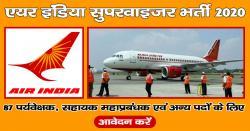 एयर इंडिया सुपरवाइजर भर्ती 2020: 87 पर्यवेक्षक, सहायक महाप्रबंधक एवं अन्य पदों के लिए करें आवेदन