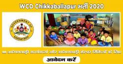 WCD Chikkaballapur भर्ती 2020: 88 आंगनवाड़ी कार्यकर्ता और आंगनवाड़ी हेल्पर रिक्तियों के लिए करें आवेदन