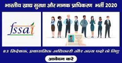 भारतीय खाद्य सुरक्षा और मानक प्राधिकरण में निकली 83 निदेशक, प्रशासनिक अधिकारी और अन्य पदो की भर्ती, अभी आवेदन करे