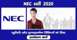 NEC भर्ती 2020: यूडीसी और ड्राफ्ट्समैन रिक्तियों के लिए करें ऑनलाइन आवेदन