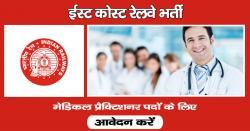ईस्ट कोस्ट रेलवे में निकली मेडिकल प्रैक्टिशनर पदों की भर्ती, अभी आवेदन करे