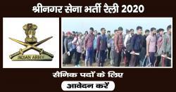 श्रीनगर सेना भर्ती रैली 2020: सैनिक पदों के लिए करें आवेदन