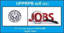 UPPRPB भर्ती 2021: उत्तर प्रदेश पुलिस भर्ती एवं प्रोन्नति बोर्ड में निकली 1277 Asst Sub Inspector पदों पर भर्ती